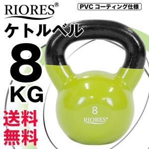 ケトルベル 8kg RIORES ケトルベル ダンベル PVCコーティング 8キロ|mobile-garage1