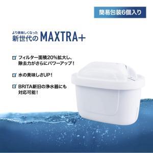 ブリタ カートリッジ マクストラ プラス 5+1 1箱 6個入 BRITA MAXTRA PLUS + 交換用フィルターカートリッジ ポット型浄水器 [送料無料] mobile-garage1 02