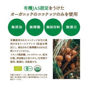安心の有機JAS認定 ココナッツオイル オーガニックエクストラバージンココナッツオイル 500ml /HACCP認定医工場/GMP|mobile-garage1|03