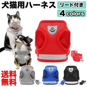 犬 猫 用 ハーネス [リード付き]  XS S M L XL 5サイズ展開 小型 中型 胴輪 猫 ...