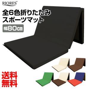 【商品仕様】 品名:RIORES 全6色折りたたみスポーツマット カラー:ベージュ ブラック ブラウ...