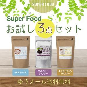 スーパーフード3袋セット ホワイト チアシード・タイガーナッツ パウダー・マキベリー パウダー [メール便送料無料] mobile-garage1