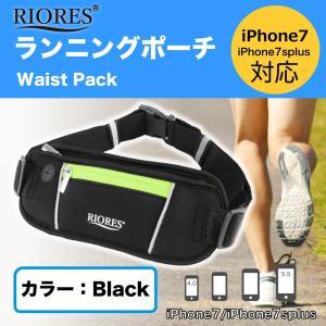 ランニングポーチ ウエストポーチ ランニングバッグ  RIORES(リオレス) ジョギング|mobile-garage1