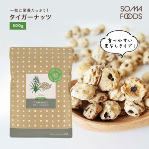 タイガーナッツ 皮なし 大容量500g (チュハ/chufa/カヤツリグサ塊茎/けいこん)|mobile-garage1