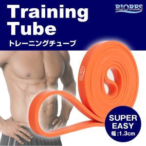 [送料無料] トレーニングチューブ SUPER EASY 幅1.3cm 負荷6.8-16kg 筋トレ...