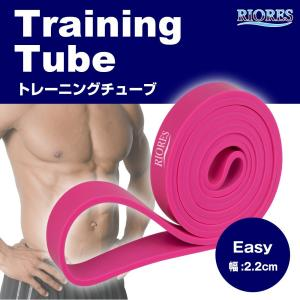 [送料無料] トレーニングチューブ EASY 幅2.2cm 負荷11-30kg 筋トレ ストレッチ ...