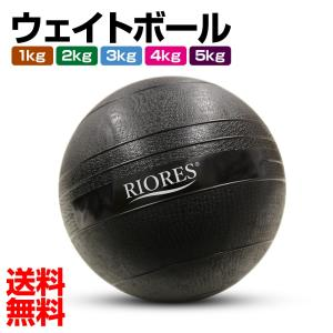 ウェイトボール トレーニング ボール メディシンボール 腹筋 背筋 硬さ 5段階 1kg 2kg 3kg 4kg 5kg ブラック 筋トレ 引き締め 筋力 あすつく 送料無料 RIORES