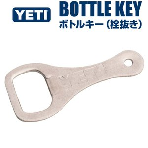YETI ボトルキー 栓抜き Bottle Key イエティクーラーズ  アウトドア キャンプ 釣り...