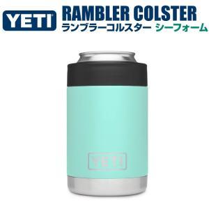 YETI ランブラー コルスター シーフォーム イエティクーラーズ ドリンクホルダー 缶ホルダー 保...