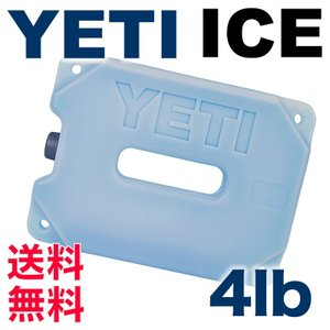 保冷剤 YETI ICE 4lb / イエティ イエティー ICE ice 2lb アイス / YETI COOLERS (イエティクーラーズ) MOBILE-GARAGE