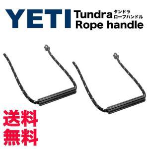YETI(イエティ)タンドラ タンク 専用交換用ロープハンドル2個セット TUNDRA AND TU...