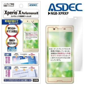 XperiaXPerformance エクスペディア フィルム 液晶 保護 映り込み防止 防指紋  ...