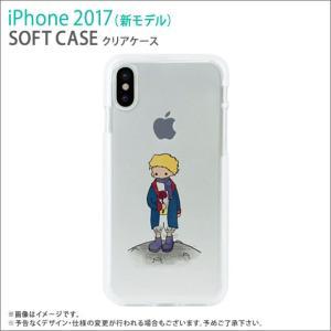 iPhoneX ケース カバー アイフォン 保護 デザイン クリアケース かわいい 絵本