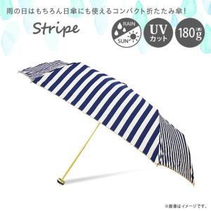折りたたみ傘 軽量 87298【2987】3段 折り畳み傘 晴雨兼用 日傘 ポーチ付き STRIPE...