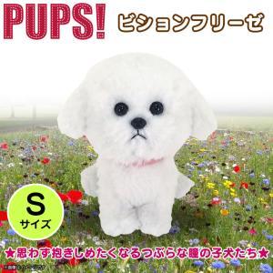 ぬいぐるみ 犬 パプス ビションフリーゼ ホワイト 白【P-4262】PUPS! Sサイズ お座り ...