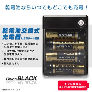 モバイルバッテリー 乾電池交換式 充電器 PG-JUK1U1BK【2249】USBポート搭載 出力1...