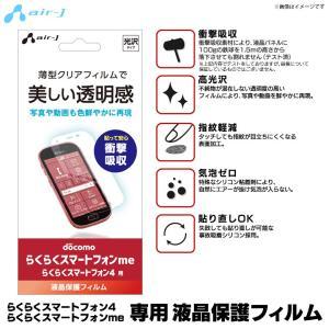 らくらくスマートフォン me F-03K らくらくスマホ フィルム 保護 docomo ドコモ キズ...