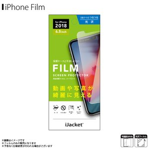 iPhone XS Max 液晶フィルム PG-18ZHD01【7005】 iJacket 画像鮮明...