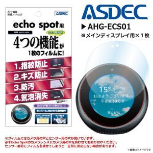 Echo Spot スマートスピーカー Amazon アマゾン エコースポット 液晶 高光沢 指紋防...