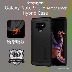 Galaxy Note 9 ハードケース 599CS24504 【0552】Slim Armor 衝...