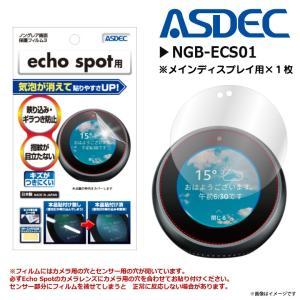 Echo Spot スマートスピーカー Amazon アマゾン エコースポット 液晶 反射防止 ギラ...