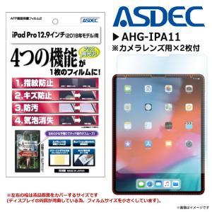 iPadPro フィルム 液晶 画面 タブレット アイパッド 保護 高光沢 指紋防止 キズ防止 防汚...