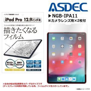 iPadPro フィルム 液晶 画面 タブレット アイパッド 保護 反射防止 ギラつき防止 指紋防止...