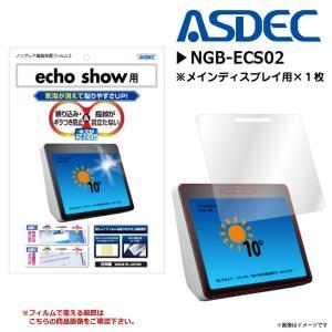 EchoShow エコーショー スマートスピーカー Amazon アマゾン 液晶 反射防止 ギラつき...