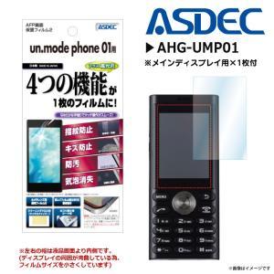 un.mode phone 01 液晶フィルム AHG-UMP01 【2382】 AFPフィルム2 ...