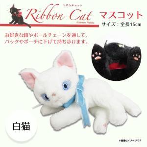ぬいぐるみ 猫 マスコット Ribboncat 白猫 【1913】リボンキャット 大きなリボン 寝そ...