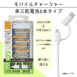モバイルバッテリー 充電器 乾電池式 QX-003WH 【6462】 単三電池 繰り返し充電 mic...