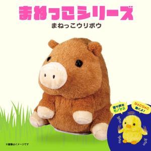 ギフト プレゼント 誕生日 ぬいぐるみ 人形 おもちゃ こども 子供 動物 アニマル お祝い まねっ...