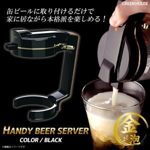ビアサーバー ビールサーバー 缶ビール専用 GH-BEERN-BK 【9279】ハンディ 家庭用 超...