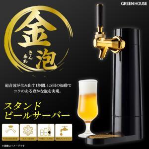 ビアサーバー ビールサーバー GH-BEERO-BK【9293】 STAND BEER FOAMER...