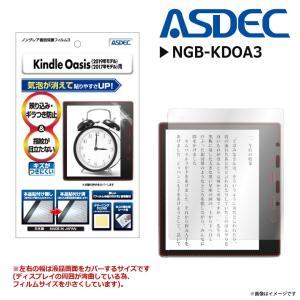 Amazon Kindle キンドル フィルム タブレット 反射防止 ギラつき防止 指紋防止 気泡消...