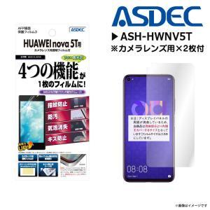 HUAWEI nova 5T 液晶フィルム ASH-HWNV5T【2801】 AFPフィルム3 高光...