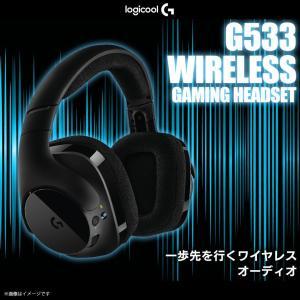 ゲーミングヘッドセット ワイヤレス ゲーム G533 【5304】Logicool G ロジクール ...