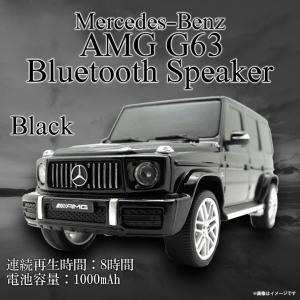 スピーカー Bluetooth メルセデスベンツ 車型 【659797】AMG G 63 G-Cla...