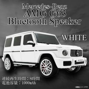 スピーカー Bluetooth メルセデスベンツ 車型 【659803】AMG G 63 G-Cla...