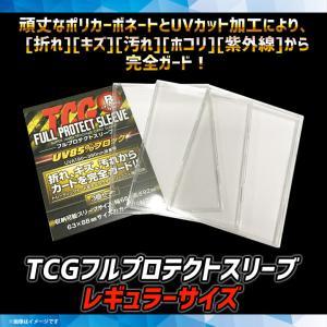 トレカケース トレーディングカード スリーブ 収納ケース FPSR-3 【6845】TCGフルプロテ...