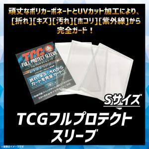 トレカケース トレーディングカード スリーブ FPSS-3 【0021】TCGフルプロテクトスリーブ...