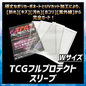 トレカケース トレーディングカード スリーブ FPSW-3 【0052】TCGフルプロテクトスリーブ...