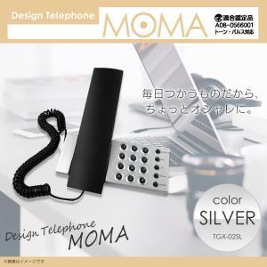 電話機 本体 シンプル TGX-02SL【0152】MOMA L 呼び出し音設定 キャッチホン対応 ...