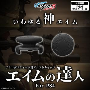 PS4 PlayStation 4 コントローラー用 アシストキャップ VTS402PS 【5248...