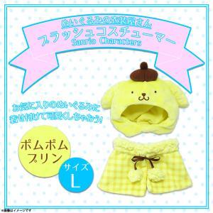 ぬいぐるみ 服 コスチューム 衣装 ポムポムプリン 5423 サンリオキャラクター 着ぐるみ Lサイ...