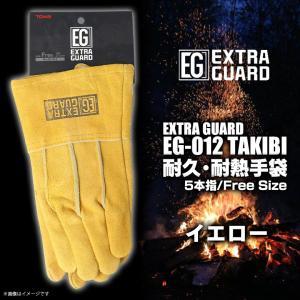 キャンプグローブ 耐熱グローブ 耐熱手袋 本革 EG-012【1207】 革手袋 オイル加工 プロ仕...