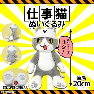 仕事猫 現場猫 ぬいぐるみ グッズ ねこ ネコ 【8509】くまみね キャラクター SNS かわいい...