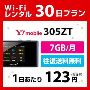 「通信速度制限有り」 主にメール利用などライトユーザ向け!  Y!mobile Pocket WiF...
