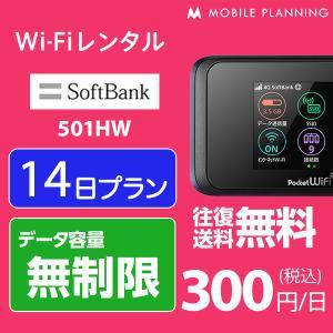 「当店一番おすすめ」Pocket WiFi 501HW 無制限/月! Youtube、Netflix...
