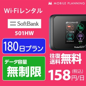 WiFi レンタル 無制限/月 国内 180日間 ソフトバンク Wi-Fi ポケットWiFi 501...